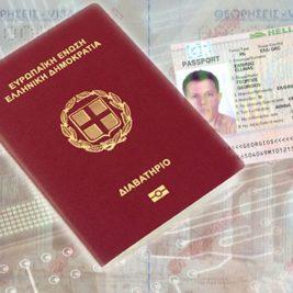 fake Greek Passport